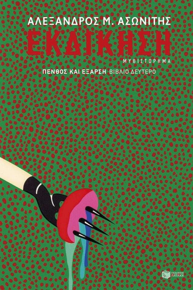 """""""Εκδίκηση"""" Το νέο μυθιστόρημα του Αλέξανδρου Μ. Ασωνίτη!"""