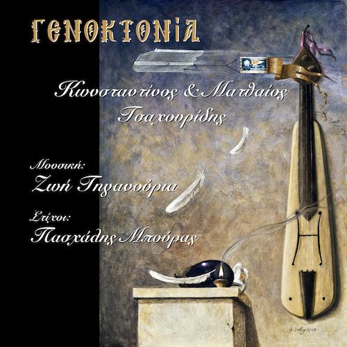 «Γενοκτονία»  από τηΖωή Τηγανούρια& τον Πασχάλη Μπούρα